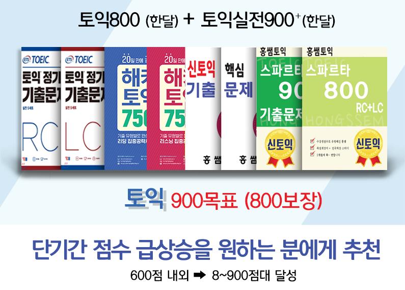 토익800(한달) + 토익실전900⁺(한달) + 최신 기출문제 풀이 및 분석  = 스파르타 고급(8~900점대 달성)