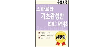deajeon_toeic_1.png