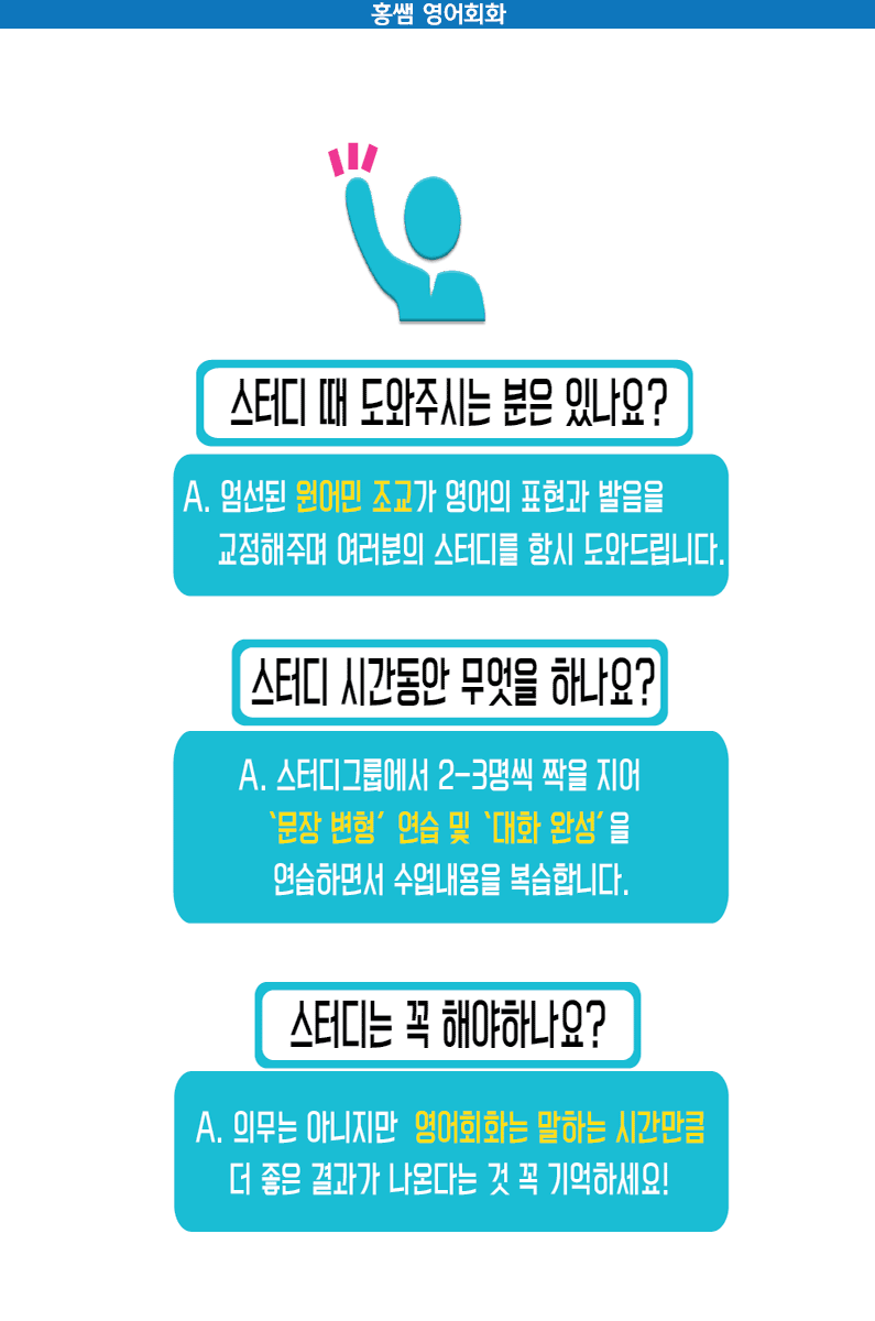 영어회화 Q&A